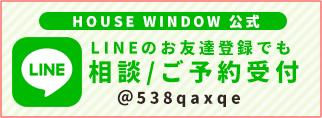 HOUSE WINDOW 公式LINEアカウント