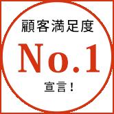 顧客満足度No.1宣言