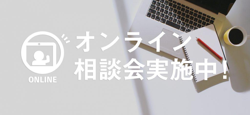無料オンライン相談会実施中!