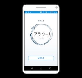 アラウーノアプリ