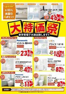 設備品リフォーム★大特価セール!!!